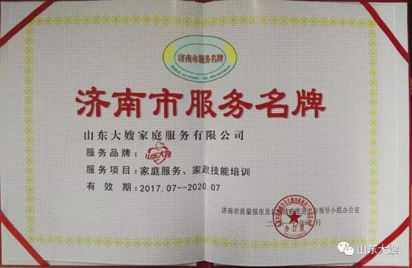 山东万博最新app济南市服务名牌