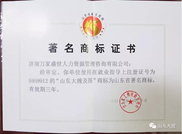 山东万博最新app著名商标
