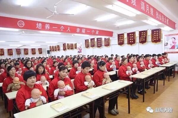 山东万博最新app月嫂育婴师课堂